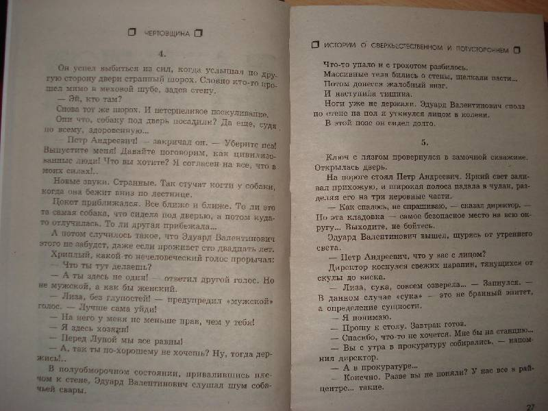 Иллюстрация 5 из 7 для Чертовщина: истории о сверхъестественном и потустороннем - Александр Масалов | Лабиринт - книги. Источник: Бо