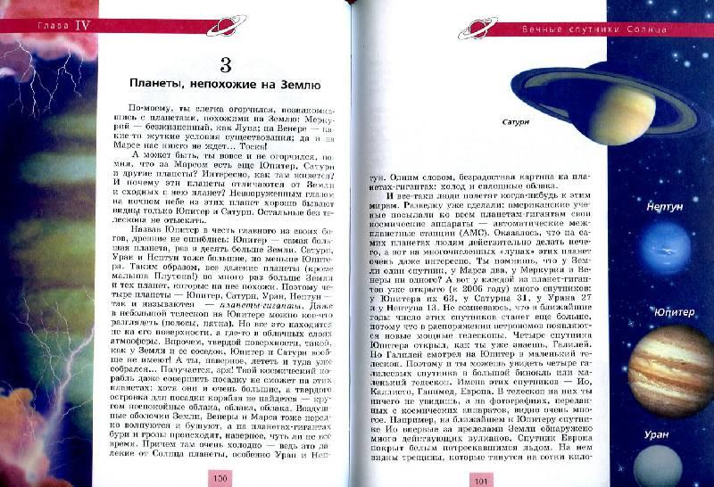 Иллюстрация 9 из 22 для Твоя Вселенная: Книга для любителей необычных путешествий - Ефрем Левитан | Лабиринт - книги. Источник: Росинка
