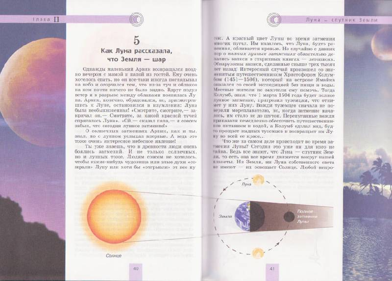 Иллюстрация 16 из 22 для Твоя Вселенная: Книга для любителей необычных путешествий - Ефрем Левитан | Лабиринт - книги. Источник: Ёжик