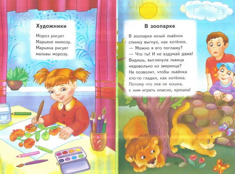 Иллюстрация 8 из 11 для Чудо-книга для малышей. Колыбельные, потешки,загадки, скороговорки, стишки, считалки - Владимир Верховень   Лабиринт - книги. Источник: ELVIRANIKA