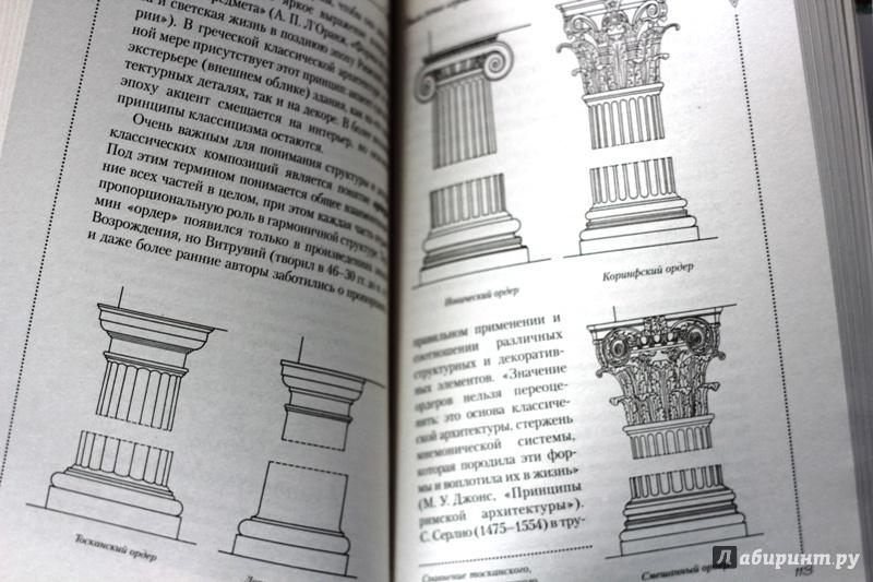 Иллюстрация 14 из 17 для Резьба по дереву | Лабиринт - книги. Источник: Лабиринт