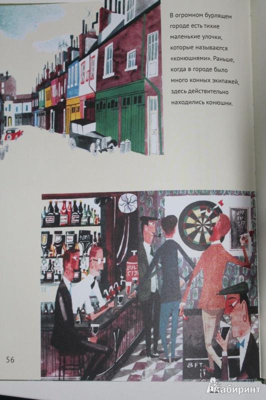 Иллюстрация 13 из 40 для Это Лондон - Мирослав Шашек   Лабиринт - книги. Источник: А. Светлана