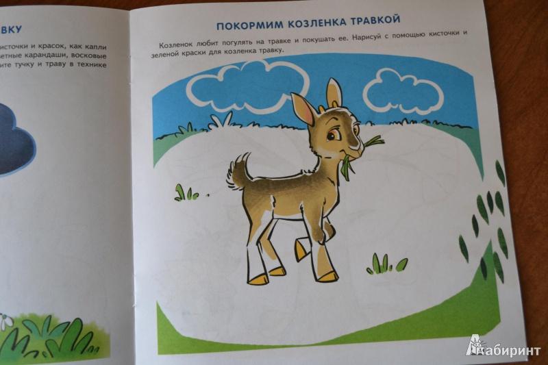 Иллюстрация 6 из 23 для Я начинаю рисовать. Альбом 1 для детей 2-3 лет   Лабиринт - книги. Источник: juli_pani