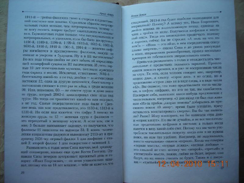 Иллюстрация 3 из 5 для Новая Земля - Ариф Алиев | Лабиринт - книги. Источник: Плахова  Татьяна