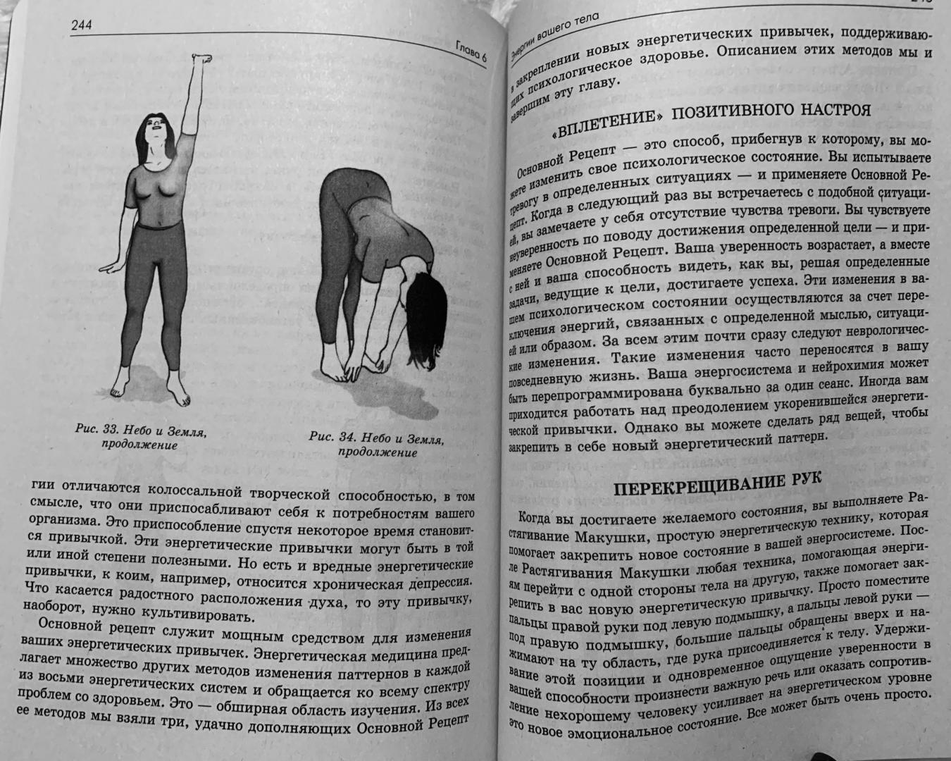 Иллюстрация 11 из 19 для Энергетическая психология. Уникальные методики трансформации личности - Иден, Файнштейн, Крэйг | Лабиринт - книги. Источник: Розочка