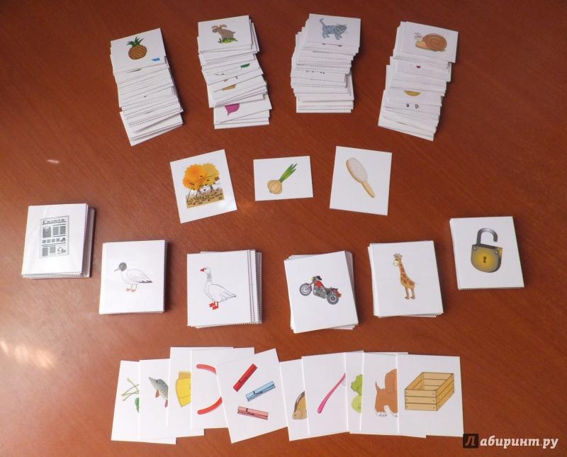 Иллюстрация 7 из 10 для Логопедическое лото в картинках - Татьяна Ткаченко   Лабиринт - книги. Источник: Ибрагимова  Альбина