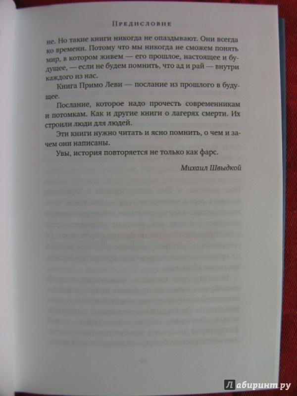 Иллюстрация 20 из 36 для Человек ли это? - Примо Леви   Лабиринт - книги. Источник: manuna007