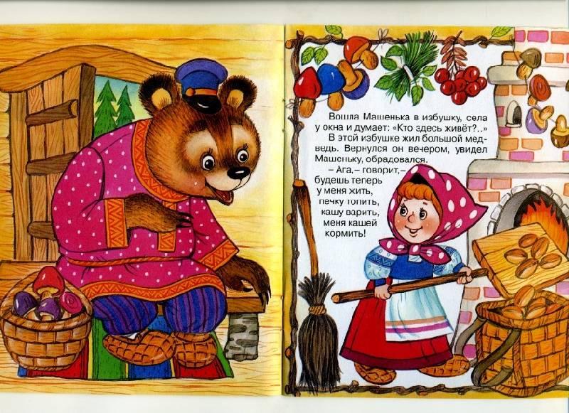 Картинки маша и медведь для детей сказка