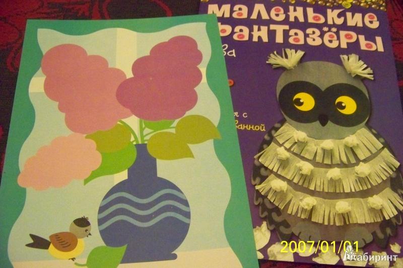 Иллюстрация 1 из 10 для Маленькие фантазеры. Сова - Елена Ульева | Лабиринт - книги. Источник: G