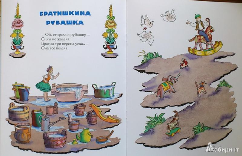 Иллюстрация 4 из 14 для Дедушка Рох. Польские народные песенки - Борис Заходер | Лабиринт - книги. Источник: vin