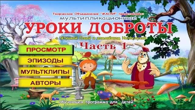 Иллюстрация 1 из 19 для Уроки доброты (2DVD) - Зарев, Валевский   Лабиринт - . Источник: Guttt