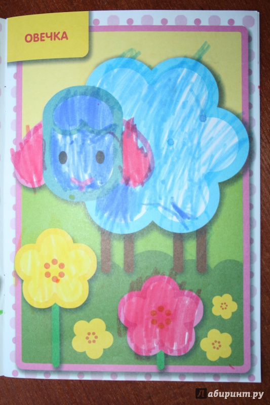 Иллюстрация 14 из 35 для Раскраска с цветным контуром ...