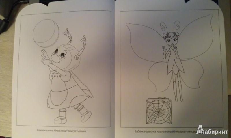 Иллюстрация 1 из 13 для Умная раскраска. Лунтик и его друзья (№1339) | Лабиринт - книги. Источник: sonyaoum