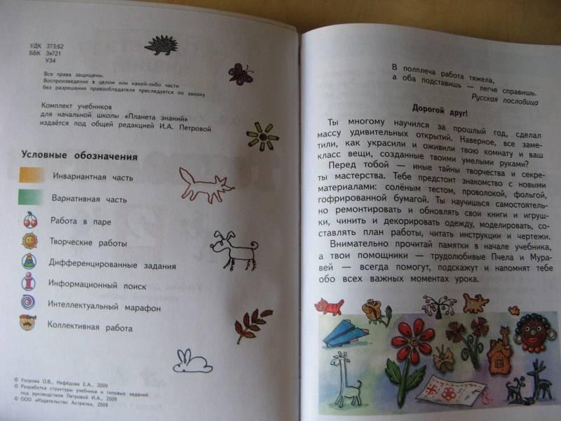 Иллюстрация 3 из 11 для Технология. 2 класс ФГОС - Узорова, Нефедова | Лабиринт - книги. Источник: Осень-рыжая подружка.