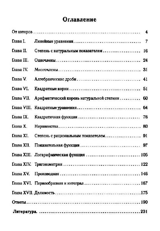Иллюстрация 1 из 11 для Математика. 7-11 классы. Устные вычисления и быстрый счет. Тренировочные упражнения - Евич, Ковалева, Ольховая, Иванов | Лабиринт - книги. Источник: Юта