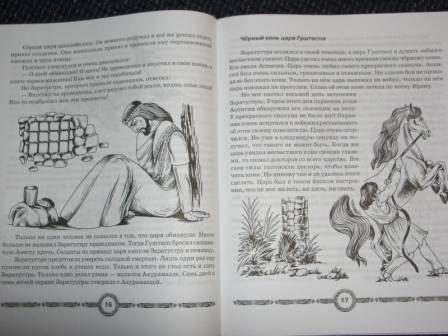 Иллюстрация 1 из 3 для Мифы древней Персии - Мария Хаткина | Лабиринт - книги. Источник: sher