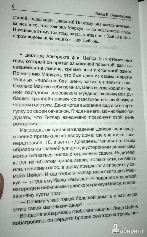 Иллюстрация 3 из 11 для Бикини - Януш Вишневский | Лабиринт - книги. Источник: Леонид Сергеев