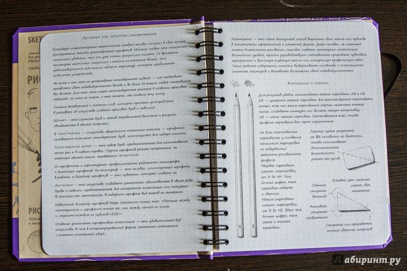Иллюстрация 16 из 30 для Sketchbook. Рисуем красивые шрифты. Искусство леттеринга. Визуальный экспресс-курс рисования - Пименова, Осипов | Лабиринт - книги. Источник: MethaPhizika