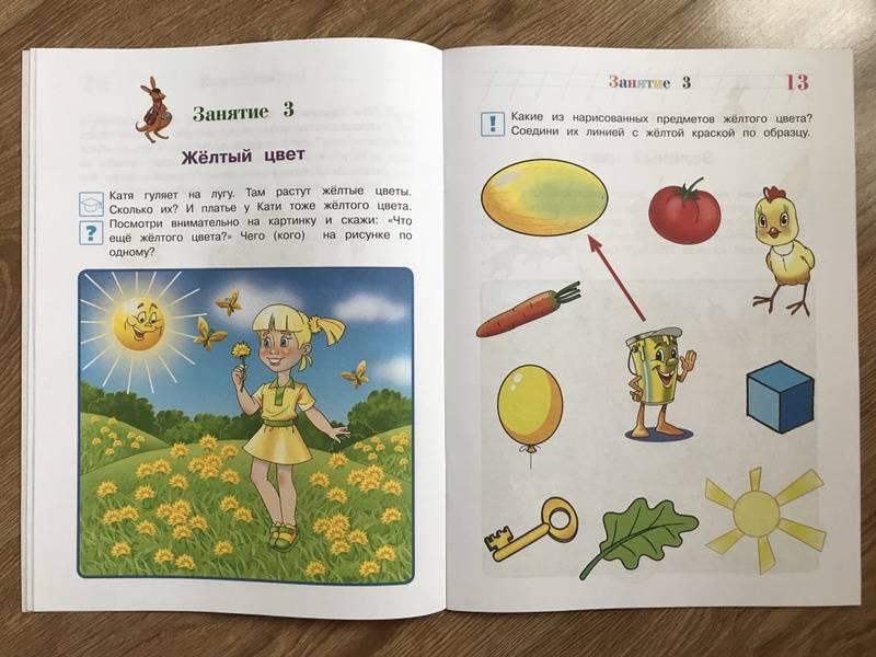 Иллюстрация 14 из 28 для Узнаю цифры. Для детей 3-4 лет. Часть 1 - Наталья Володина | Лабиринт - книги. Источник: Браун  Евгения