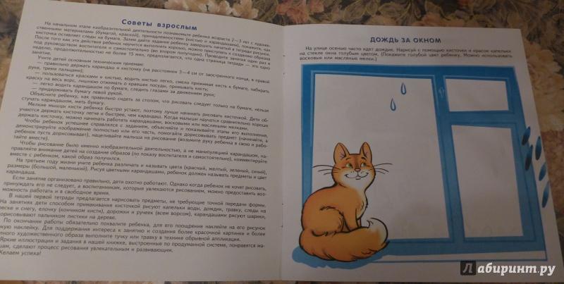 Иллюстрация 14 из 23 для Я начинаю рисовать. Альбом 1 для детей 2-3 лет   Лабиринт - книги. Источник: Кондрашева  Анна