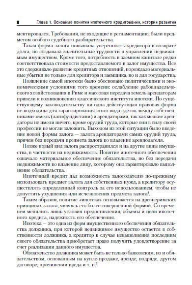 Иллюстрация 4 из 10 для Ипотечное кредитование - Ирина Разумова | Лабиринт - книги. Источник: Золотая рыбка