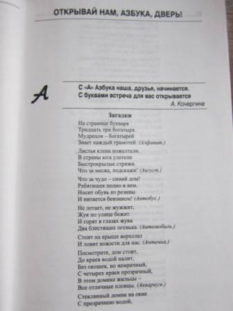 Иллюстрация 2 из 13 для Учим азбуку, играя: Занимательные игры, задания, загадки и стихи для обучения грамоте - Гайдина, Кочергина   Лабиринт - книги. Источник: YaUlka