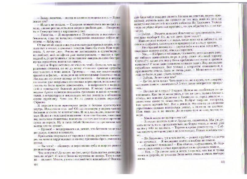 Иллюстрация 11 из 16 для Приграничье. Клинок стужи: Лед; Скользкий - Павел Корнев   Лабиринт - книги. Источник: Ya_ha