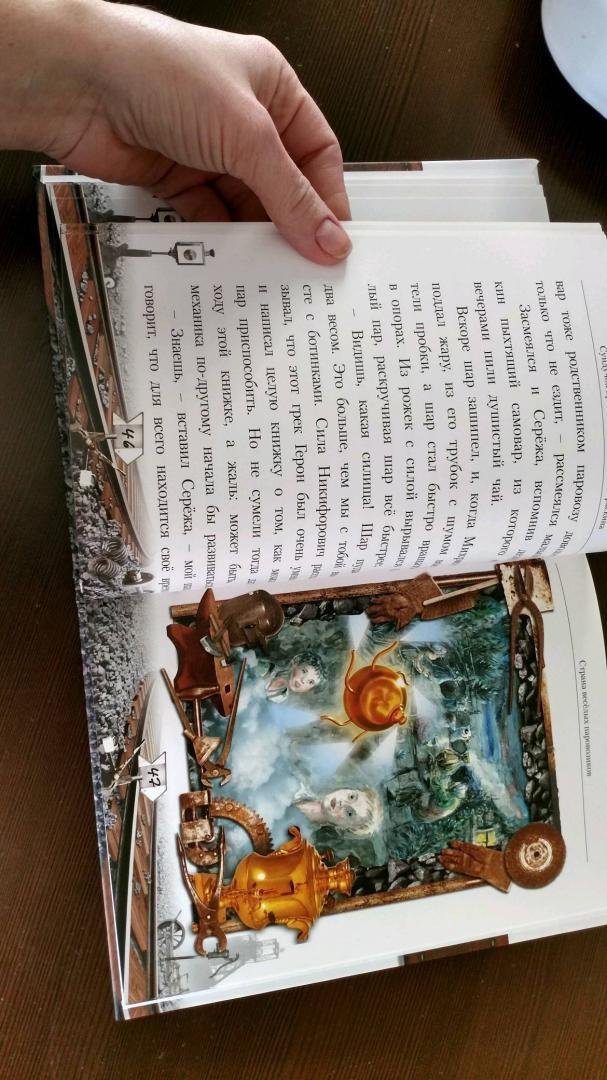 Иллюстрация 21 из 24 для Страна веселых паровозиков - Александр Прасол   Лабиринт - книги. Источник: Побочная Наталья