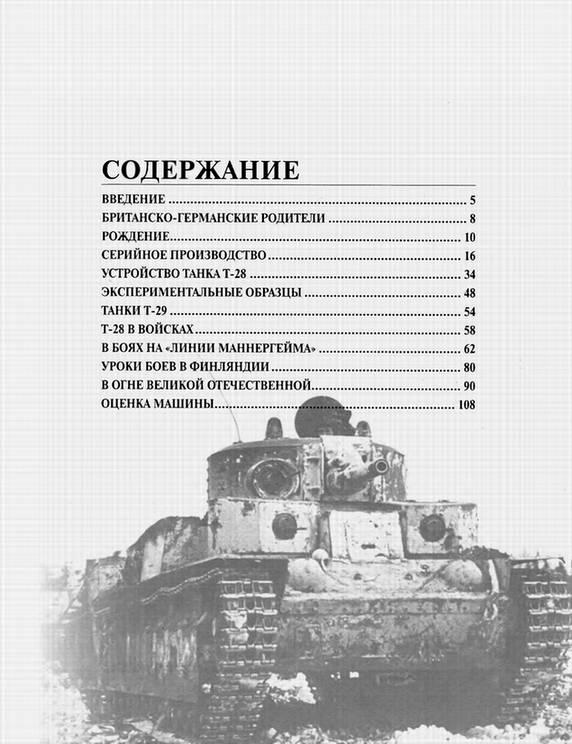 Иллюстрация 1 из 19 для Средний танк Т-28. Трехглавый монстр Сталина - Максим Коломиец   Лабиринт - книги. Источник: Panterra
