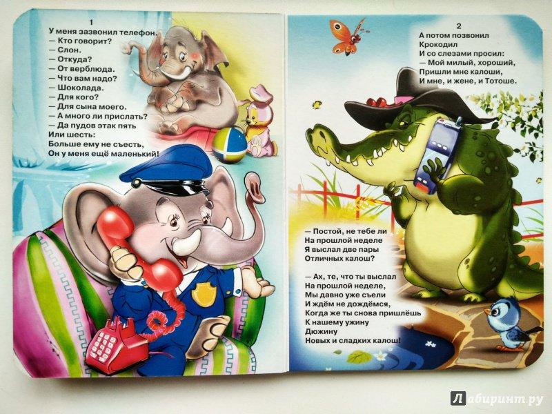 были отсканированы стихи чуковского с картинками карелию приезжают тысячи