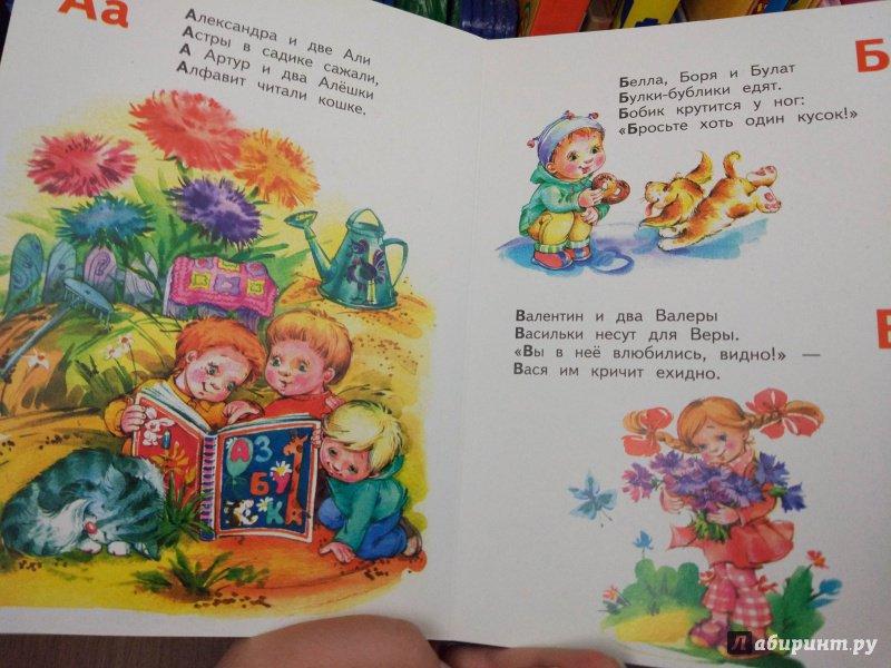 Иллюстрация 18 из 30 для Азбука с именами - Людмила Уланова | Лабиринт - книги. Источник: *Екатерина *