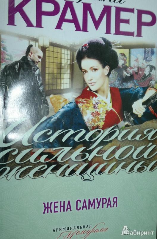 Иллюстрация 1 из 6 для Жена самурая - Марина Крамер   Лабиринт - книги. Источник: Леонид Сергеев