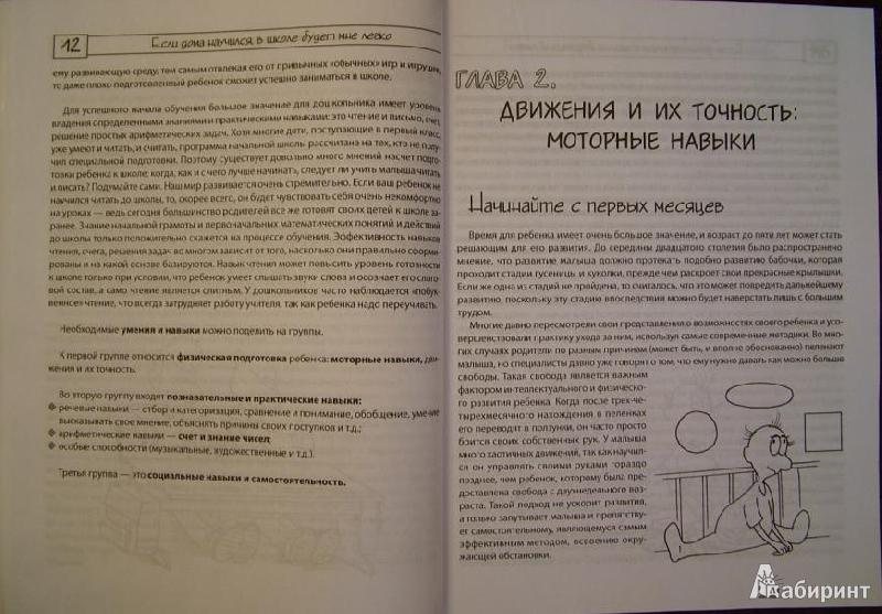 Иллюстрация 5 из 9 для Если дома научился, в школе будет мне легко - Людмила Протопович | Лабиринт - книги. Источник: om-2