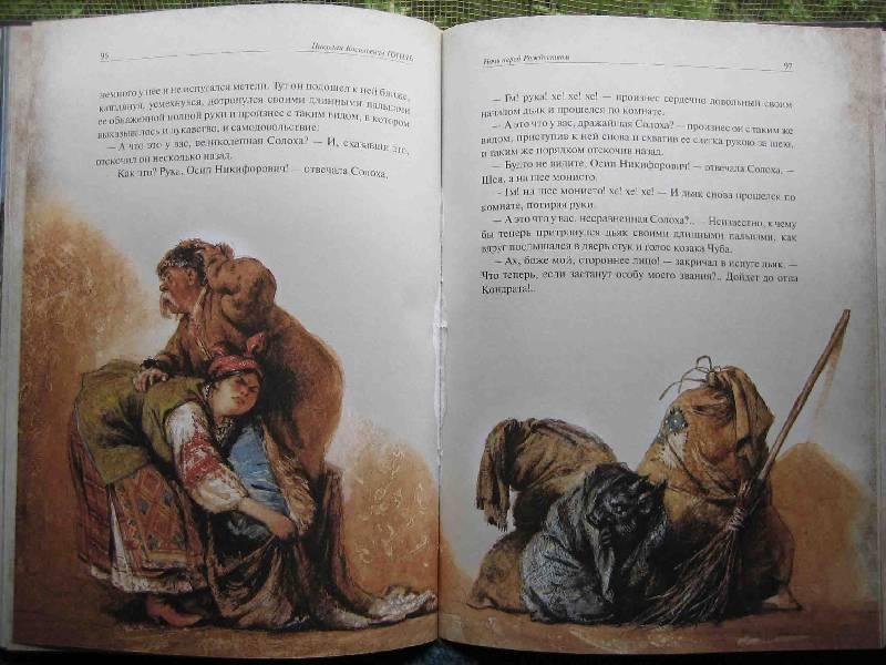 Иллюстрация 57 из 94 для Вечера на хуторе близ Диканьки - Николай Гоголь | Лабиринт - книги. Источник: Трухина Ирина