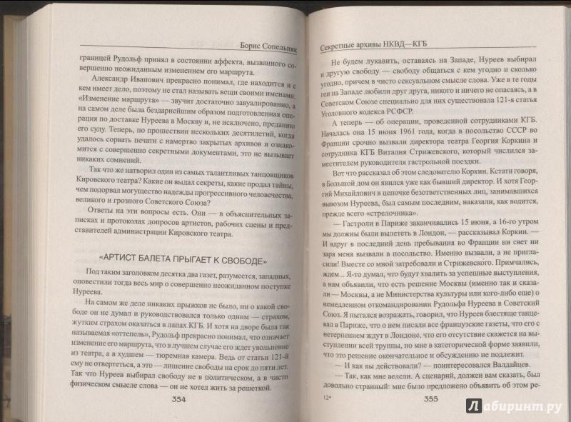 Иллюстрация 6 из 8 для Секретные архивы НКВД-КГБ - Борис Сопельняк | Лабиринт - книги. Источник: ds