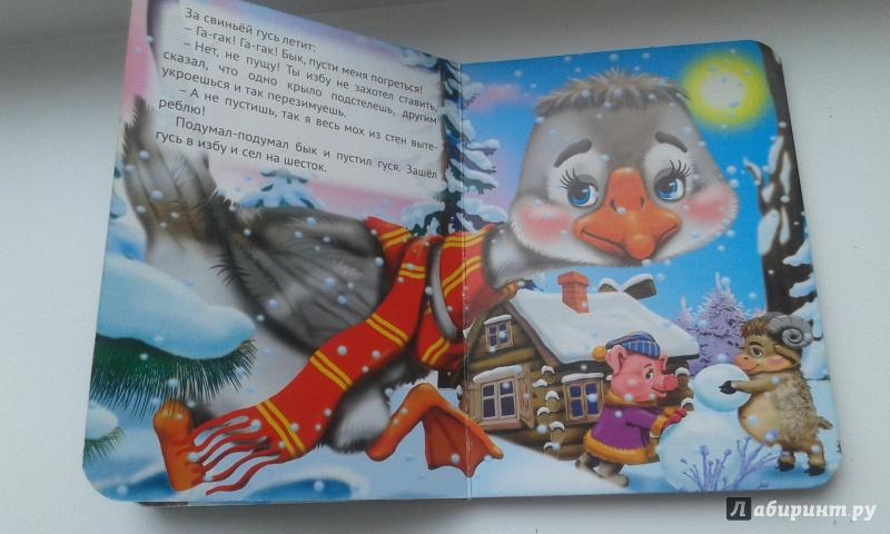 Иллюстрация 8 из 10 для Зимовье зверей | Лабиринт - книги. Источник: ЮЮЮЛЛЯЯЯЯ
