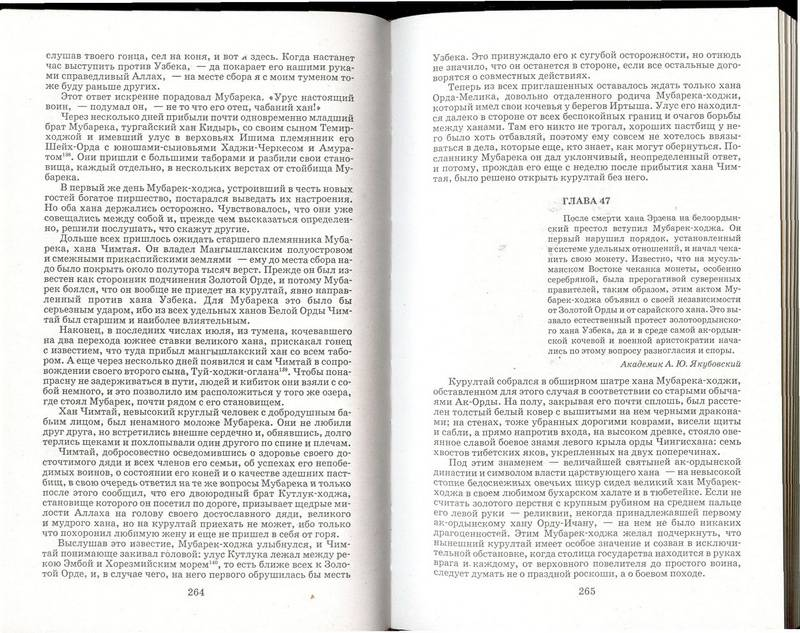 Иллюстрация 3 из 4 для Русь и Орда: историческая эпопея - Михаил Каратеев | Лабиринт - книги. Источник: Robar