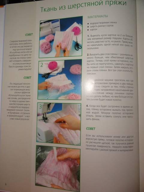 Иллюстрация 16 из 26 для Шьем модные подушки - Петра Гофман | Лабиринт - книги. Источник: Разумея