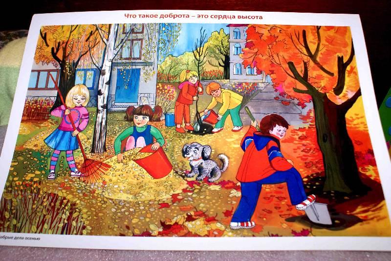 Осенние работы картинки для детей
