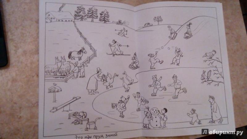 Иллюстрация 4 из 14 для Зимняя раскраска - Ротраут Бернер ...
