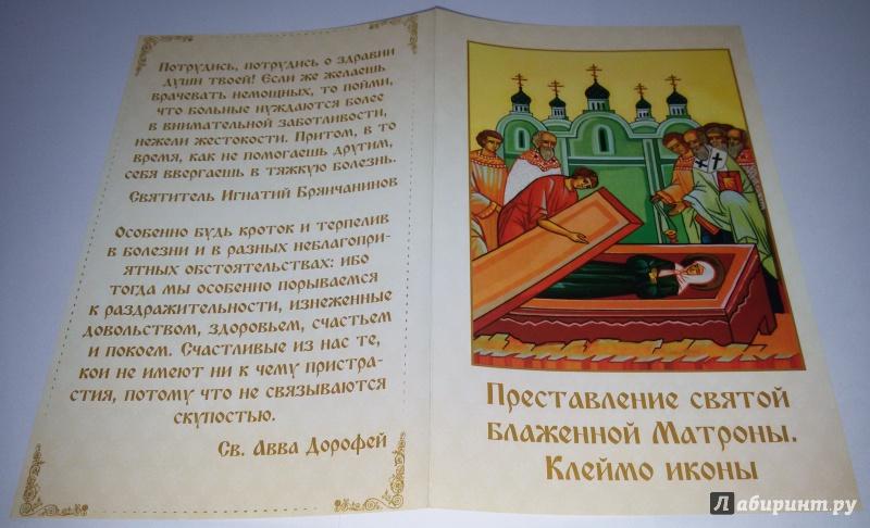 Иллюстрация 23 из 31 для Молитвенная помощь блаженной Матроны Московской (набор открыток) | Лабиринт - книги. Источник: анна