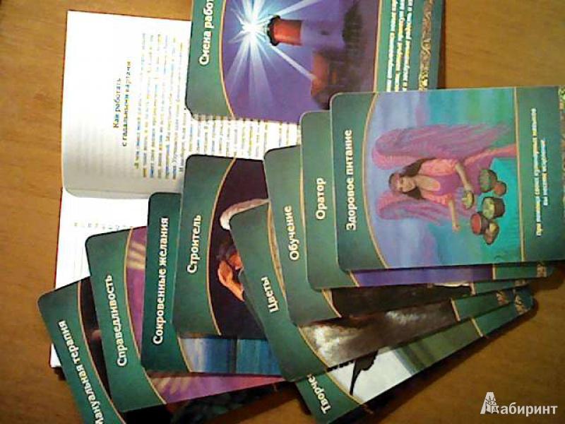 Иллюстрация 12 из 12 для Магические послания судьбы (44 карты + инструкция) - Дорин Вирче | Лабиринт - книги. Источник: St.Rokka
