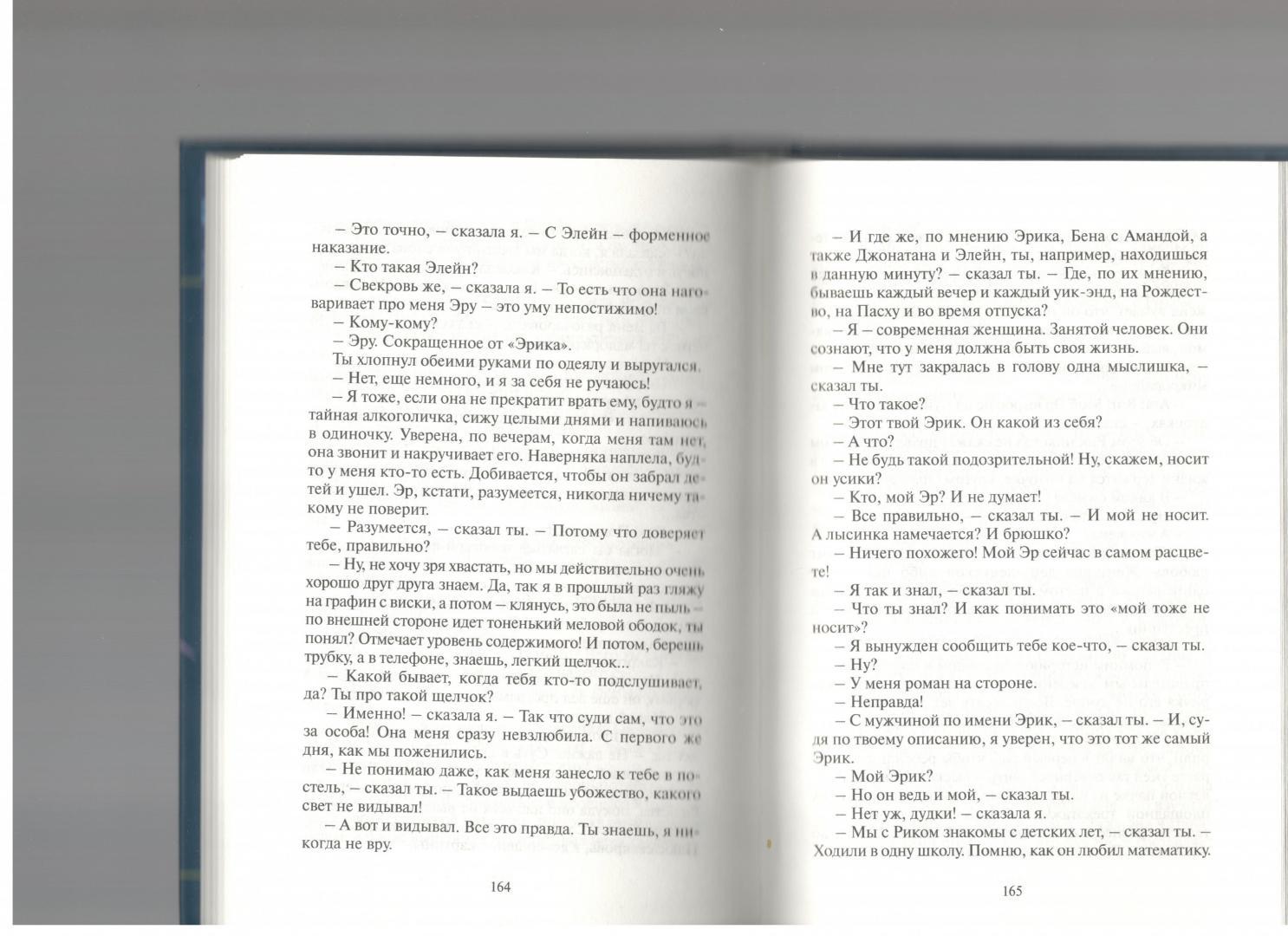 Иллюстрация 10 из 11 для Ирония жизни в разных историях - Али Смит | Лабиринт - книги. Источник: neludimka
