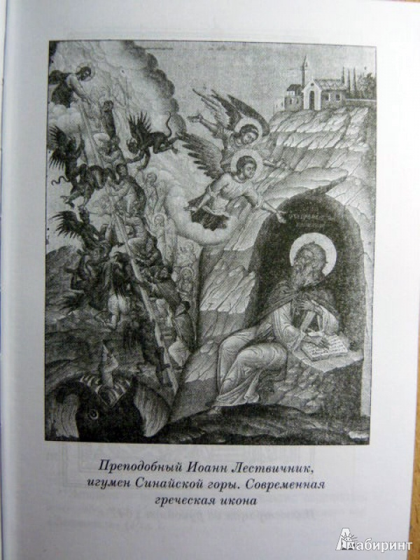 Иллюстрация 3 из 29 для Лествица - Иоанн Преподобный | Лабиринт - книги. Источник: ***Лариса***