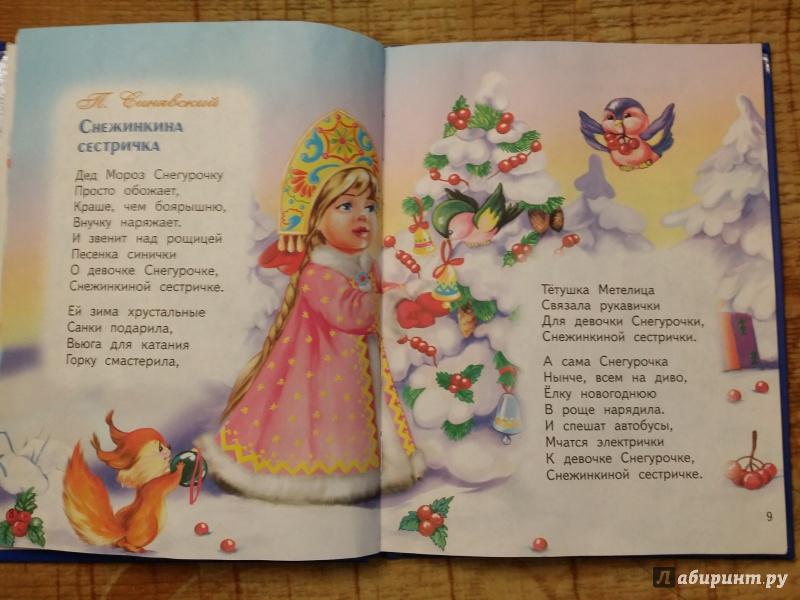 Стихи про короля для детей на новый год