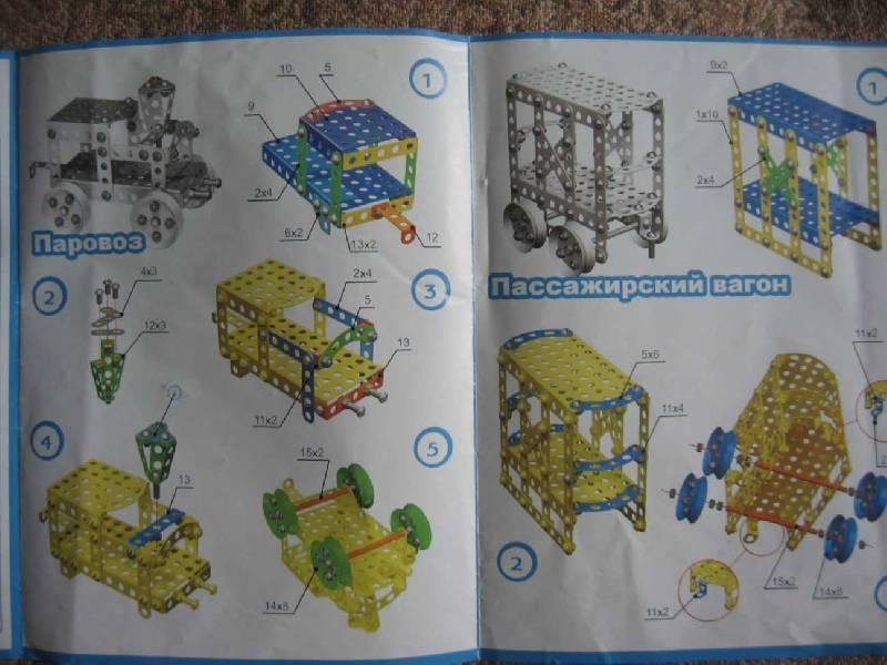 Иллюстрация 1 из 3 для Конструктор металлический. Паровозик (00949)   Лабиринт - игрушки. Источник: Сусекова  Ольга Рифкатовна