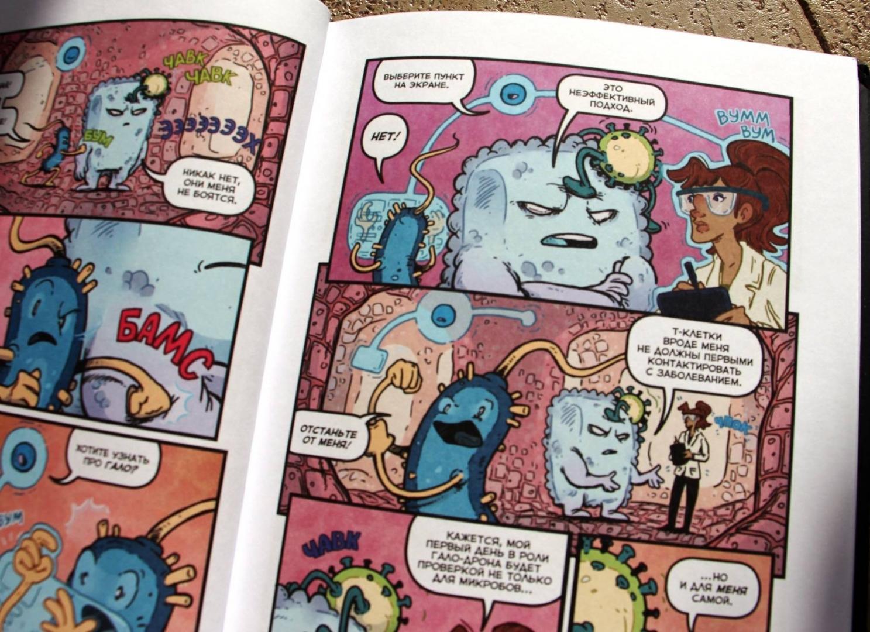 Иллюстрация 36 из 41 для Вирусы и микробы. Научный комикс - Фалинн Кох   Лабиринт - книги. Источник: Анна К.