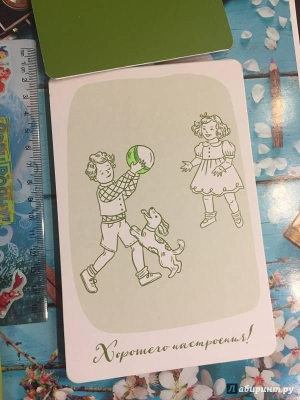 Иллюстрация 7 из 16 для Веселые открытки-раскраски ...