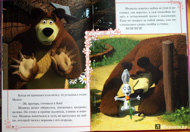 Иллюстрация 12 из 26 для Хорошо мы подружились! Маша и Медведь Классика | Лабиринт - книги. Источник: Lapchi
