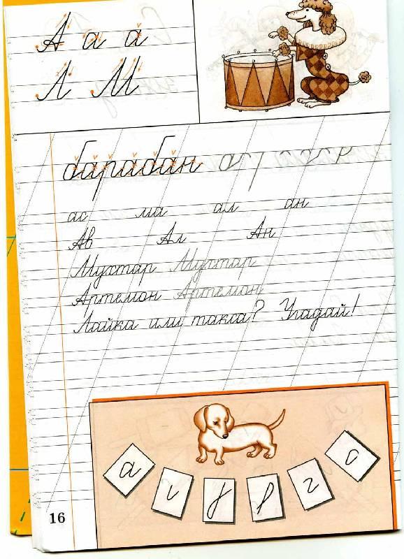 Иллюстрация 8 из 8 для Русский язык. 1 класс. Чистописание ...